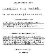 本田美代子様50代女性会社員直筆メッセージ