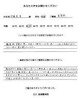 伊藤香澄様30代女性看護師直筆メッセージ