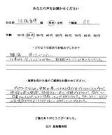 佐藤智輝様20代男性SE(システムエンジニア)直筆メッセージ