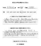 宮島法子様50代女性公務員直筆メッセージ