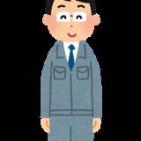隈部 浩行様 40代 男性 会社員(建設業)