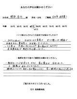隈部浩行様40代男性会社員(建設業)直筆メッセージ