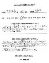 萩原正彦様40代男性会社員直筆メッセージ