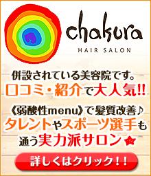 bnr_chakura_off.png